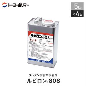 【低温下での施工に最適】 ビニル床材用 ウレタン樹脂系接着剤 ルビロン808 5kg×4缶セット (約60平米施工可)