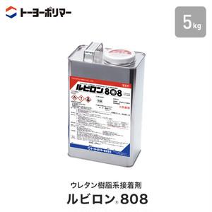 【低温下での施工に最適】 ビニル床材用 ウレタン樹脂系接着剤 ルビロン808 5kg (約15平米施工可)