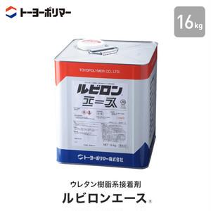 ビニル床材用 ウレタン樹脂系接着剤 ルビロンエース 16kg (約45平米施工可)