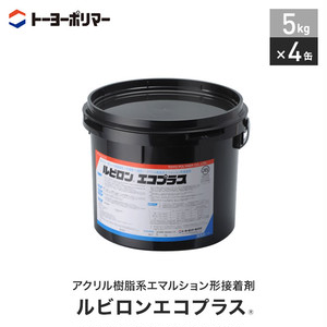 ビニル床材・カーペット用 アクリル樹脂系エマルション形接着剤 ルビロンエコプラス 5kg×4缶セット (約60平米施工可)