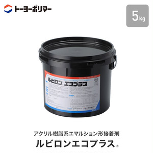 ビニル床材・カーペット用 アクリル樹脂系エマルション形接着剤 ルビロンエコプラス 5kg (約15平米施工可)