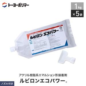 【立上施工】 ソフト巾木・腰壁用 アクリル樹脂系エマルション形接着剤 ルビロンエコパワー 1kg×5袋セット (約15平米施工可)