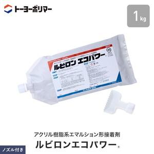 【立上施工】 ソフト巾木・腰壁用 アクリル樹脂系エマルション形接着剤 ルビロンエコパワー 1kg (約3平米施工可)