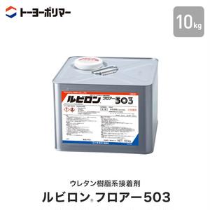 直張りフローリング用 ウレタン樹脂系接着剤 ルビロンフロアー503 10kg (約20平米施工可)