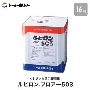 直張りフローリング用 ウレタン樹脂系接着剤 ルビロンフロアー503 16kg (約30平米施工可)