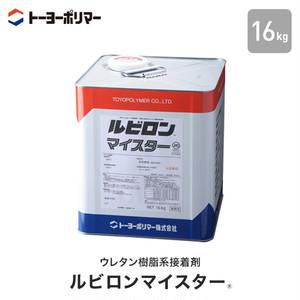 【超低臭タイプ】 ビニル床材用 ウレタン樹脂系接着剤 ルビロンマイスター 16kg (約45平米施工可)