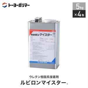 【超低臭タイプ】 ビニル床材用 ウレタン樹脂系接着剤 ルビロンマイスター 5kg×4缶セット (約60平米施工可)