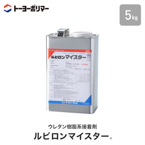 【超低臭タイプ】 ビニル床材用 ウレタン樹脂系接着剤 ルビロンマイスター 5kg (約15平米施工可)