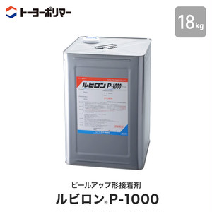 【強粘着タイプ】 タイルカーペット用 ピールアップ形接着剤 ルビロンP-1000 18kg (約180平米施工可)
