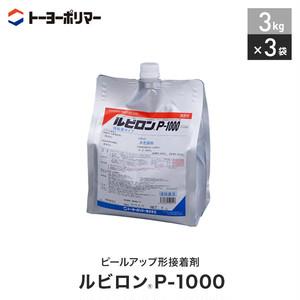 【強粘着タイプ】 タイルカーペット用 ピールアップ形接着剤 ルビロンP-1000 3kg×3袋セット (約90平米施工可)