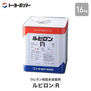 ゴム系床材用 ウレタン樹脂系接着剤 ルビロンR 16kg (約45平米施工可)