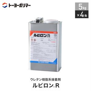 ゴム系床材用 ウレタン樹脂系接着剤 ルビロンR 5kg×4缶セット (約60平米施工可)