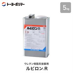 ゴム系床材用 ウレタン樹脂系接着剤 ルビロンR 5kg (約15平米施工可)