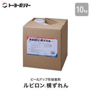タイルカーペット用 ピールアップ形接着剤 ルビロン横ずれん 10kg (約150平米施工可)