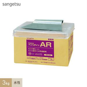 ビニル床タイル、ビニル床シート用接着剤 アクリル樹脂系エマルション形 ベンリダインAR 3kg BB-517