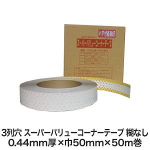 コーナーテープ・コーナーガード スーパーバリューコーナーテープ のりなし 巾50mm 3列穴 (0.44mm厚) 50m 080095