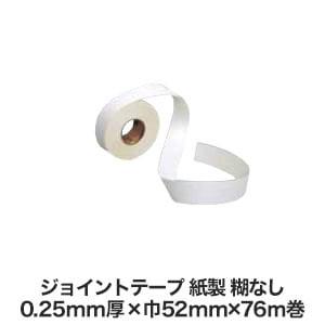 亀裂防止テープ ジョイントテープ 紙製 のりなし 巾52mm (0.25mm厚) 76m 090001