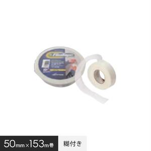 亀裂防止テープ ロングファイバーテープ 巾50mm 糊付き (0.2mm厚) 153m 090010