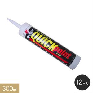 塗装用 クイックペイント (超速乾、塗装用コーキング材) 100032 300ml×12本