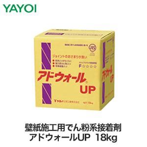 ヤヨイ化学 壁紙施工用でん粉系接着剤 アドウォールUP 18kg 212-803