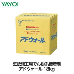 ヤヨイ化学 壁紙施工用でん粉系接着剤 アドウォール18kg 212-821
