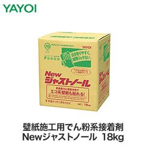 ヤヨイ化学 壁紙施工用でん粉系接着剤 Newジャストノ―ル 18kg 213-231