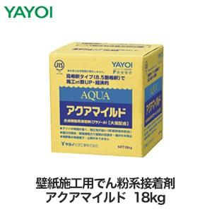 ヤヨイ化学 壁紙施工用でん粉系接着剤 アクアマイルド18kg 217-001