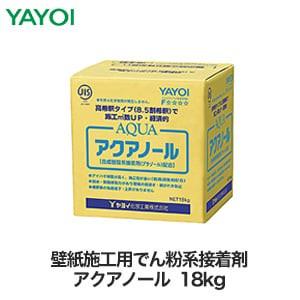 ヤヨイ化学 壁紙施工用でん粉系接着剤 アクアノール18kg 217-101