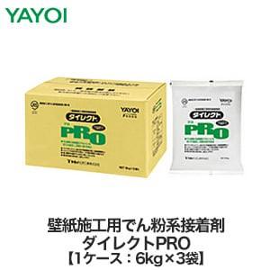 ヤヨイ化学 壁紙施工用でん粉系接着剤 ダイレクトPRO 6kg×3袋 218-202
