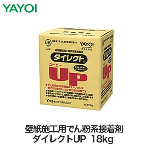 ヤヨイ化学 壁紙施工用でん粉系接着剤 ダイレクトUP 18kg 218-301