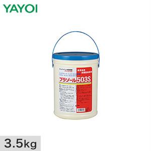 壁紙施工用合成樹系接着剤 プラゾール503s 3.5kg 220-412