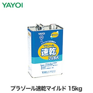 ヤヨイ化学 垂直面用 ゴム系溶剤形接着剤 プラゾール速乾マイルド 15kg 221-011