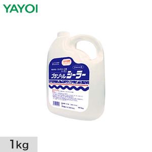 シーラー・プライマー プラゾールシーラー 1kg 226-003