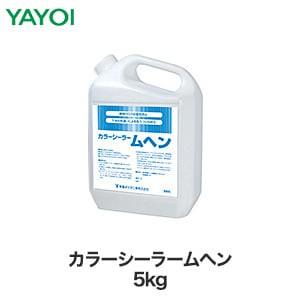 ヤヨイ化学 シーラー・プライマー カラーシーラームヘン 5kg