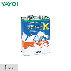 シーラー・プライマー プライマーK 1kg 227-003