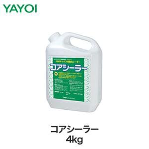 シーラー・プライマー コアシーラー 4kg 227-302