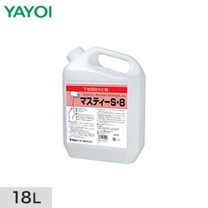 防カビ剤 マスティーS・8 18L 237-401