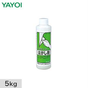 ヤヨイ化学 着色剤・剥離剤 クロス用トルトーレ 5kg 242-011