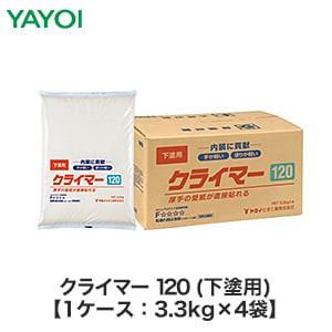 合成樹脂系下塗用パテ クライマー 120 3.3kg×4袋 261-633