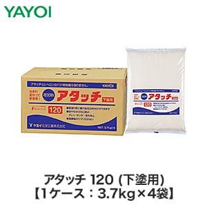 合成樹脂系下塗用パテ アタッチ 120 3.7kg×4袋 269-634