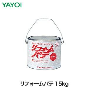 部分補修・硬化剤・粉末パテ用 リフォームパテ 15kg 271-111