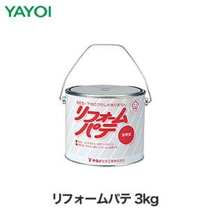 部分補修・硬化剤・粉末パテ用 リフォームパテ 3kg 271-113