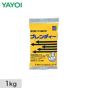 部分補修・硬化剤・粉末パテ用 ブレンディー 1kg 273-211