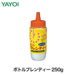 部分補修・硬化剤・粉末パテ用 ブレンディー 250g 273-213