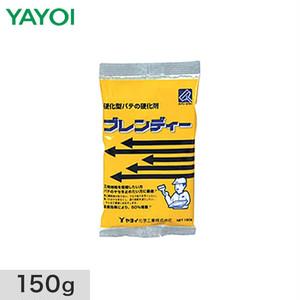 部分補修・硬化剤・粉末パテ用 ブレンディー 150g 273-214