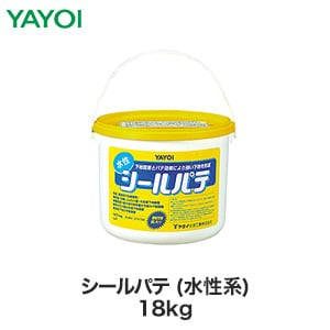 部分補修・硬化剤・粉末パテ用 シールパテ(水性) 18kg 273-701