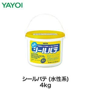 部分補修・硬化剤・粉末パテ用 シールパテ (水性) 4kg 273-702