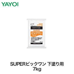 ヤヨイ化学 合成樹脂系粉末パテ SUPERビッグワン 7kg 277-334