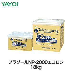 ヤヨイ化学 クッションフロア・カーペット用 ゴム系ラテックス形接着剤 プラゾールNP-2000エコロン 18kg 281-131