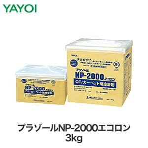 ヤヨイ化学 クッションフロア・カーペット用 ゴム系ラテックス形接着剤 プラゾールNP-2000エコロン 3kg 281-134